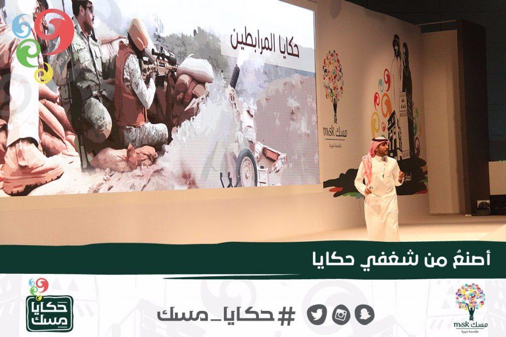 """مهرجان """"حكايا مسك"""" 8 منصات تهدف لزرع ثقافة الإبداع في المجتمع السعودي"""